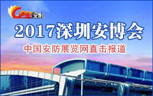 2017第十六届深圳安博会专题报道