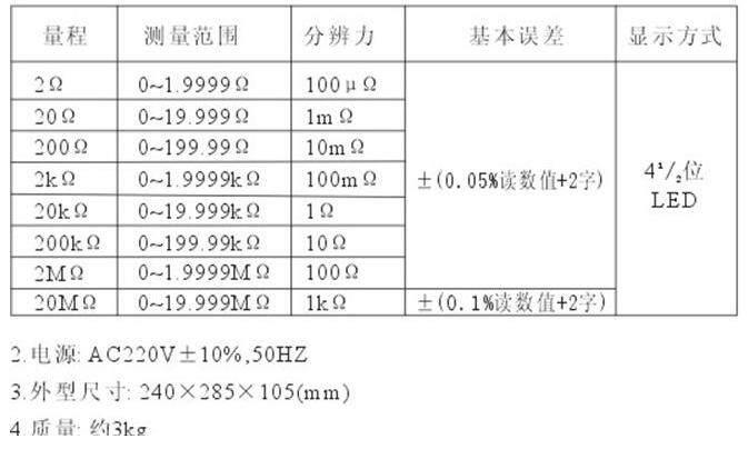 zx127高阻电阻箱 zx84直流电阻箱 qj18a测温双电桥 qj19单双臂两用
