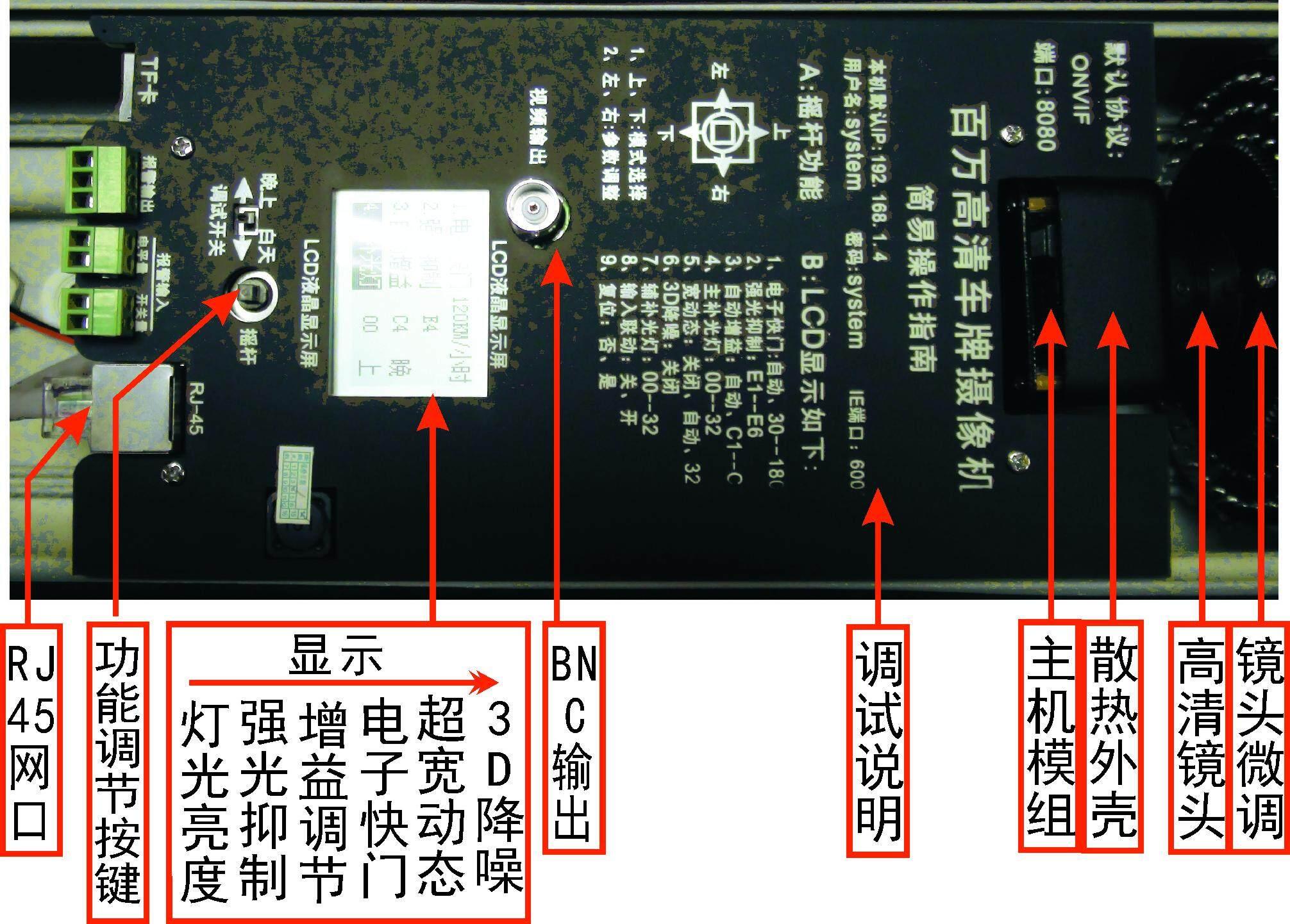 第三:210万网络照车牌摄像机产品功能特点 采用顶级SONY Exmor 1/2.8英寸210万像素逐行扫描传感器,集宽动态、低照度、高画质于一身; 嵌入式智能算法,保证夜间与白天看车牌最佳效果; 具有ONVIF 2.0协议,兼容主流NVR; 具有前端存储功能,能存图片或视频,最大支持32G; 具体电子快门可调功能; 具有强光抑制功能,且强光抑制自动转换, 从而使白天和晚上都能达到满意的监控效果; 具有超级宽动态功能; 能监控1-3车道,有30码、60码、90码、120码5种模式可选; 安