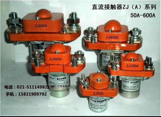 如要购买此产品,可电话: 15821909792 51114982 图文传真:021-55158385 ZJ50A直流接触器,ZJ50A直流电磁接触器 用途: 接触器适用于电瓶车、电动叉车、挖掘机、汽车空调、通讯电源、不间断电源等电控系统。 使用条件:   1、环境温度:-25~+40   2、相对湿度:+20达98%   3、固定处振动频率:1~50Hz  加速度:10米/秒