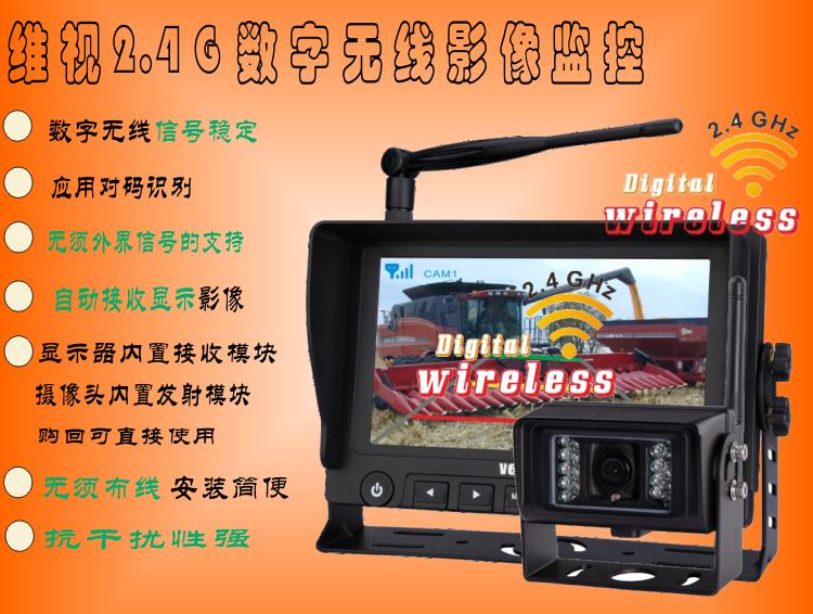 车载无线倒车影像系统