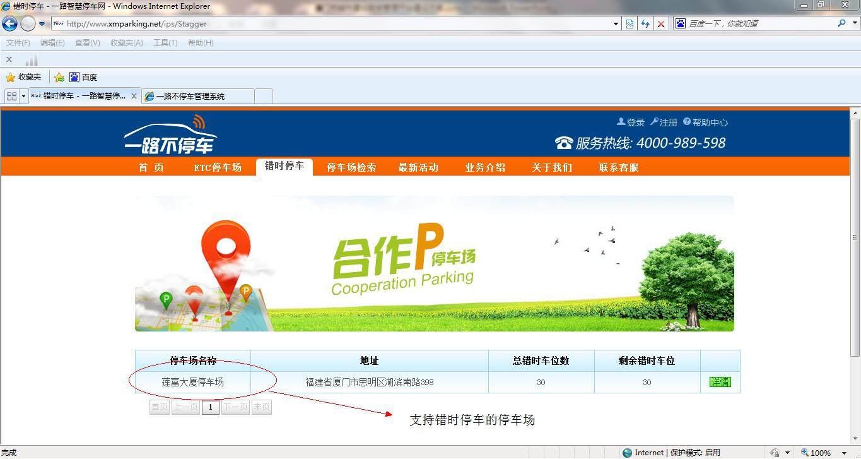 杭州宁波错时停车泊位都具有公共产权属性