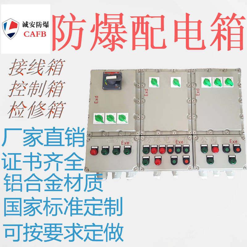 表面高压静电喷塑; 防爆接线箱Ⅱc类主体外壳采用增安型结构,内装的元