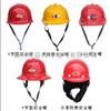 安全帽,消防帽