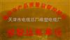 天津啊MC,MCP电缆3*25+1*6+3*2.5