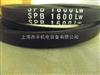 SPB1600LW进口日本MBL三角带SPB1600LW耐高温三角带窄V带